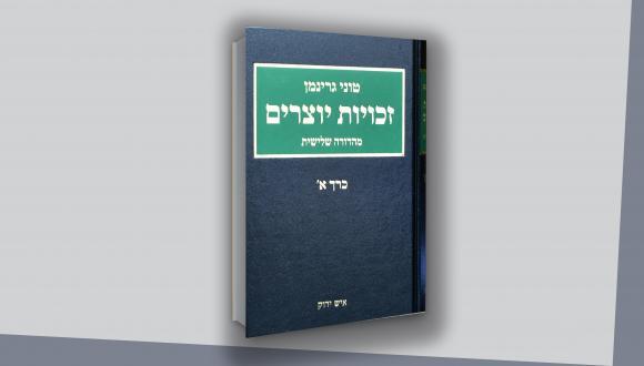 ספר: טוני גרינמן, זכויות יוצרים: כרך א (מהדורה שלישית)