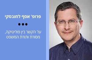 פרופ׳ אסף לחובסקי – מומחה להיסטוריה