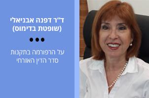ד״ר דפנה אבניאלי (שופטת בדימוס) – מייסדת וראש המכון לאומניות המשפט: על הרפורמה בתקנות סדר הדין האזרחי