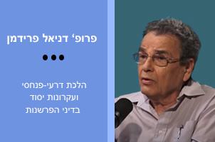 פרופ' דניאל פרידמן - הלכת דרעי-פנחסי