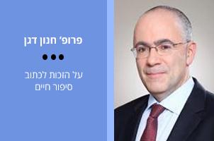 פרופ׳ חנוך דגן – מומחה לדיני קניין וחוזים: על הזכות של כל אחד מאיתנו לכתוב את סיפור החיים שלו או שלה