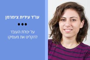"""עו""""ד עידית צימרמן - הקליניקה לזכויות עובדים באוניברסיטת ת""""א: על הקלטות מעסיקים במקום העבודה"""
