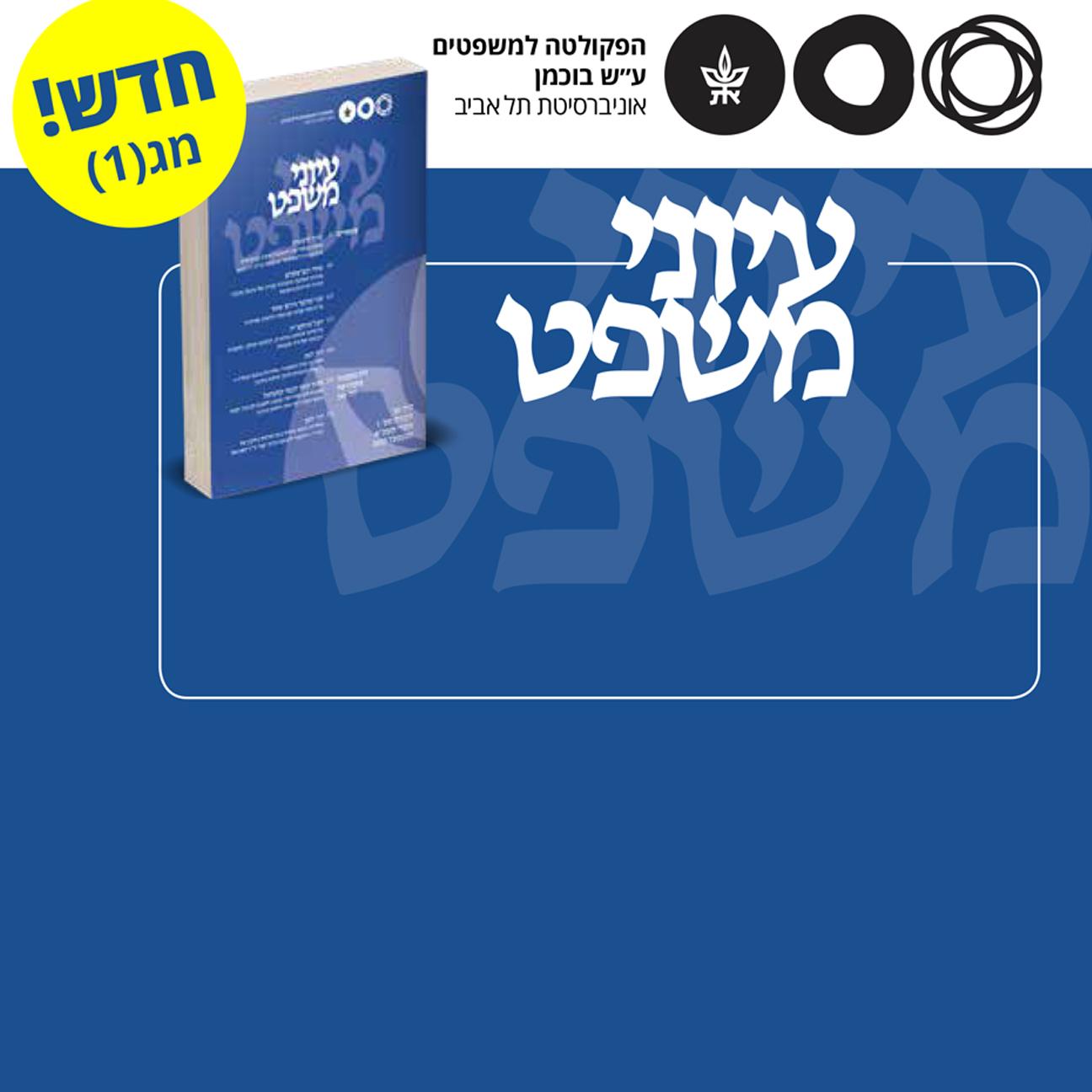 כרך מג(1) של כתב העת ''עיוני משפט'' יצא לאור!
