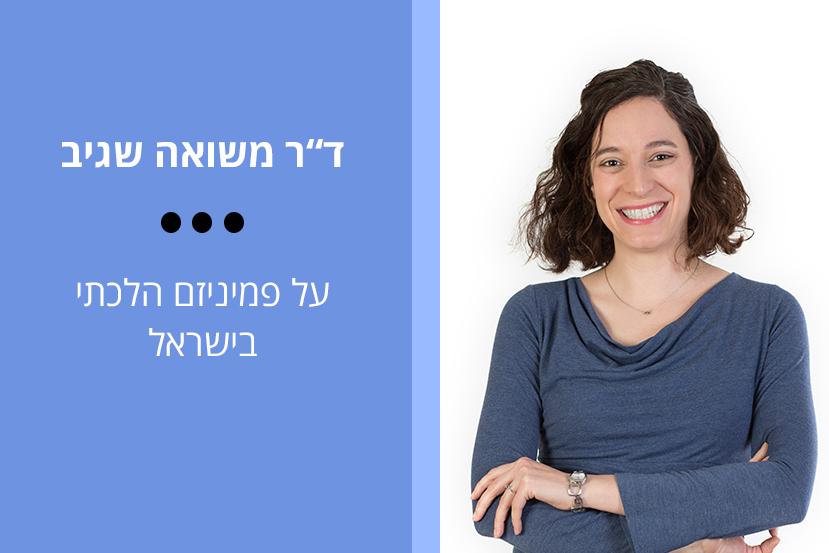 """ד""""ר משואה שגיב: פמיניזם הלכתי בישראל"""
