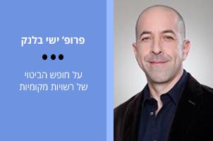 פרופ' ישי בלנק – מומחה לדיני השלטון המקומי: על חופש הביטוי של רשויות מקומיות