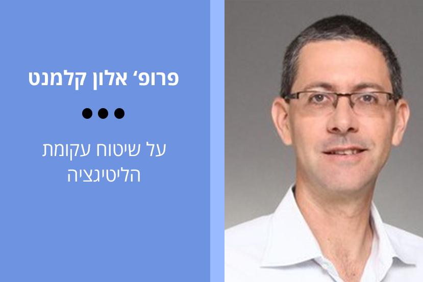 פרופ׳ אלון קלמנט – על שיטוח עקומת הליטיגציה