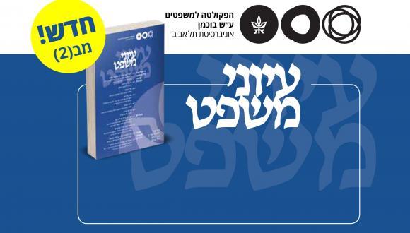 כרך מב(2) של כתב העת ''עיוני משפט'' יצא לאור!