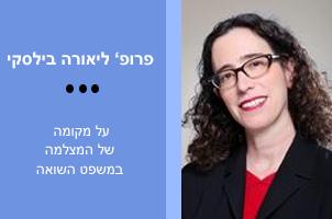 פרופ׳ ליאורה בילסקי – מומחית למשפט ושואה