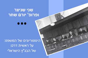 """שני שניצר ופרופ' יורם שחר - היסטוריונים של המשפט: על ראשית דרכו של הבג""""ץ הישראלי"""