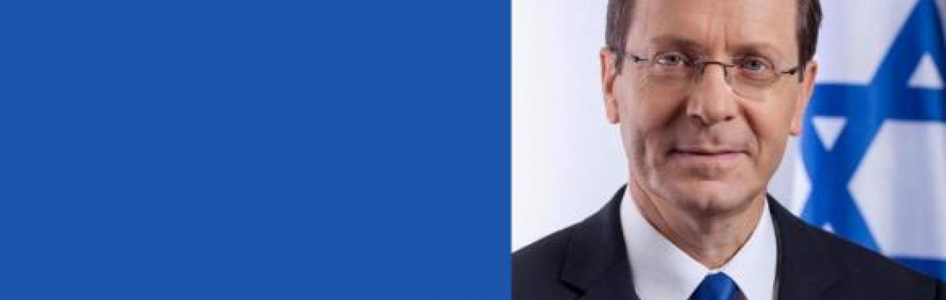 כבוד הנשיא הנבחר! יצחק (בוז'י) הרצוג - Isaac Herzog