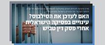מרכז מינרבה לזכויות האדם והוועד הציבורי נגד עינויים בישראל