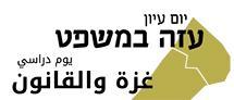 יום עיון ״עזה במשפט״ - בעריכת כתב העת ״עיוני משפט״
