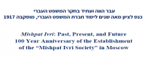 Jewish Law Association 20th International Conference
