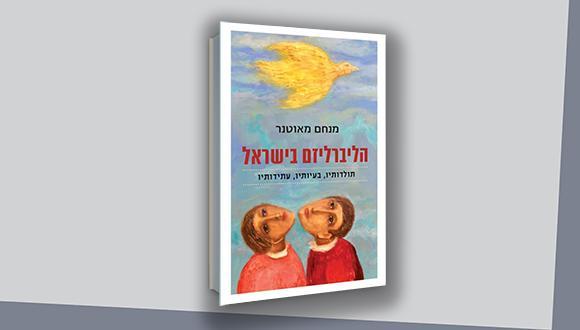 ״הליברליזם בישראל: תולדותיו, בעיותיו, עתידותיו״ ערב עיון פרופ' מנחם מאוטנר