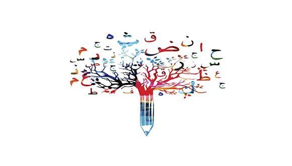 מרכז מינרבה לזכויות האדם: שפה, משפט וצדק - لغة، قانون وعدل