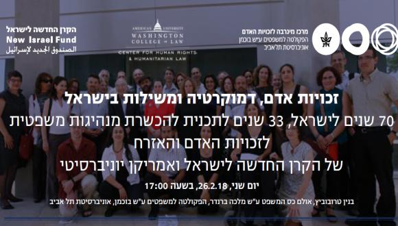 זכויות אדם דמוקרטיה ומשילות בישראל