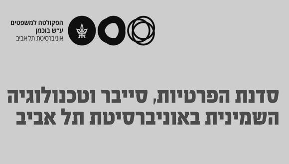 """סדנת הפרטיות, סייבר וטכנולוגיה השמינית באוניברסיטת תל אביב מושב בנושא """"פרטיות ואכיפה"""""""