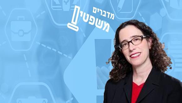 מדברים משפטים פודקסט חדש - עם פרופ׳ ליאורה בילסקי