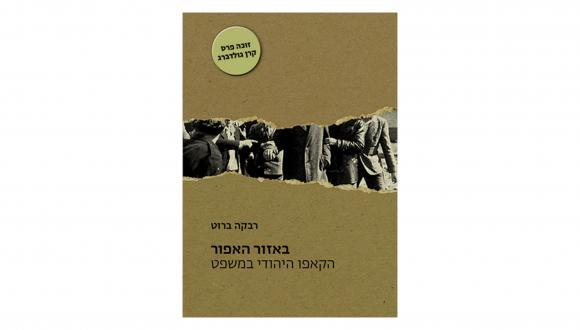 באיזור האפור הקאפו היהודי במשפט