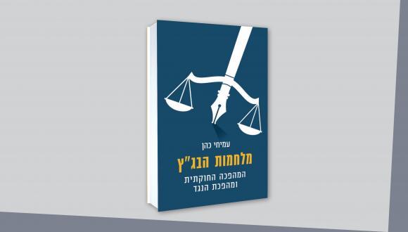 אירוע לכבוד צאת ספרו החדש של פרופ' עמיחי כהן