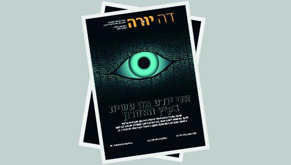 """חדש! דה יורה - מגזין ראש השנה תשפ""""א"""