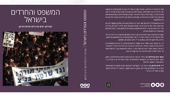 המשפט והחרדים בישראל כרך 2018 א' יצא לאור
