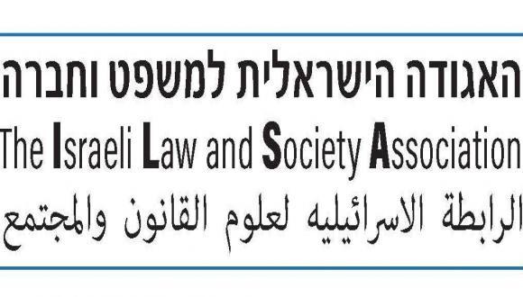 הכנס השנתי של האגודה הישראלית למשפט וחברה