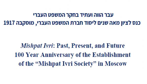 Jewish Law Association 20th International Conference