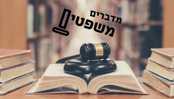 מדברים משפטים – פודקסט של הפקולטה למשפטים