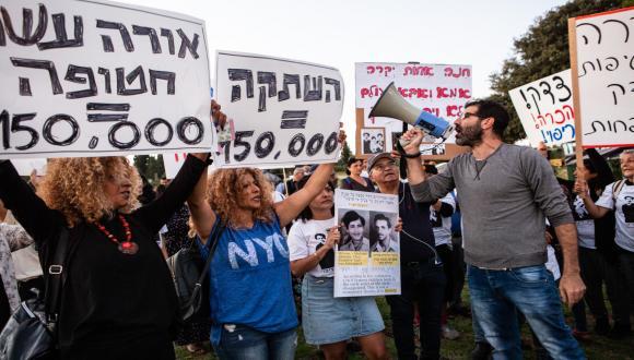 כנס: זה שייך לעבר? צדק מעברי והמאבק המזרחי בישראל
