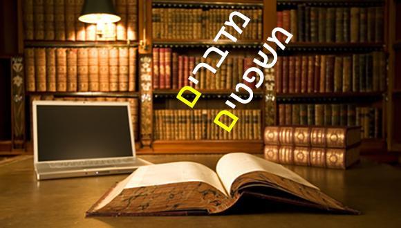 הפודקאסט המשפטי של הפקולטה למשפטים – מדברים משפטים