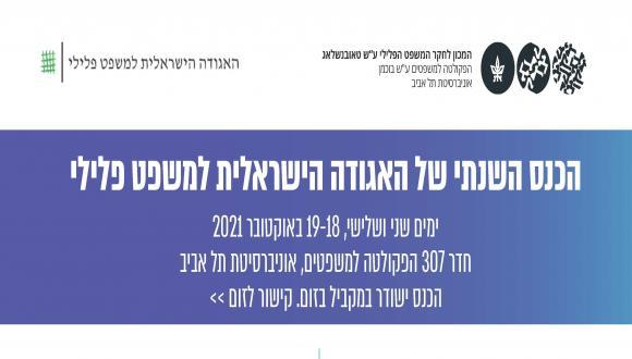 הכנס השנתי  הראשון של הא גודה הישראלית למשפט פלילי 2021