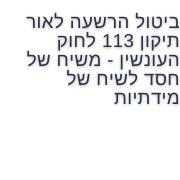 ביטול הרשעה לאור תיקון 113 לחוק העונשין