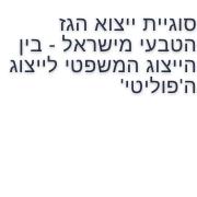 סוגיית ייצוא הגז הטבעי מישראל